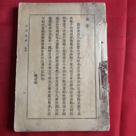 美味烹调 食谱秘典(民国30年大方书局出版 )