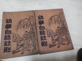 幼学白话注解(上下册全四卷)