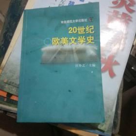 优秀教材:20世纪欧美文学史