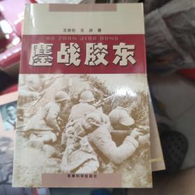 鏖战胶东:长篇纪实文学