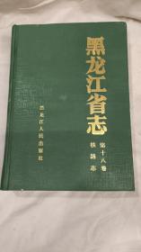 黑龙江省志铁路志(第十八卷)