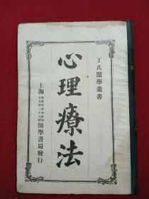 丁氏医学丛书(心理疗法)  精装 1920年 再版