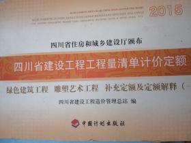 四川省建设工程工程量清单计价定额  绿色建筑工程,雕塑艺术工程补充定额及定额解释(一)