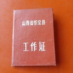 山西省忻定县工作证,1960年发证,工作单位忻定县滹沱河灌区委员会