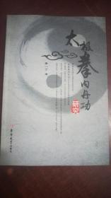 太极拳内丹功研究