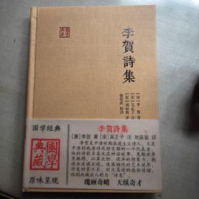 国学典藏:李贺诗集