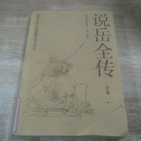 说岳全传(中国古典小说名著百部大字本)
