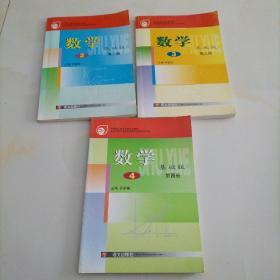 数学基础版2.3.4册合售
