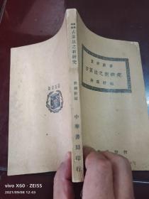 民国24年初版《古算法之新研究》全一册