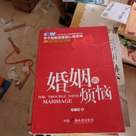 婚姻的烦恼