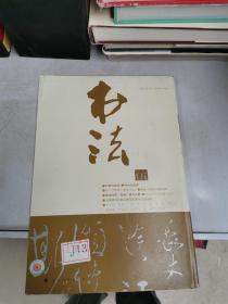 书法月刊•2013.5总284期【满30包邮】
