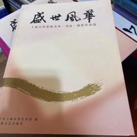 盛世风华 : 上海宣传系统美术、书法、摄影作品选