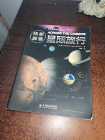终极探索:星际旅行