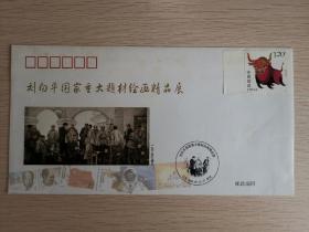 刘向平国家重大题材绘画展览纪念封