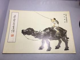 荣宝斋画谱 八十三 写意人物动物部分  李可染【 荣宝斋画谱 83】