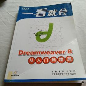 Dreamweaver 8从入门到精通