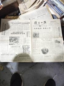 保定日报 1959年4月6日