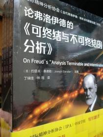 国际精神分析协会大咖解读弗洛伊德 第二辑 共5册潜意识 精神分析入门 论弗洛伊德的《可终结与不可终结的分析》
