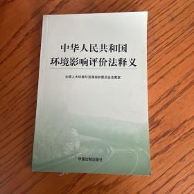 中华人民共和国环境影响评价法释义