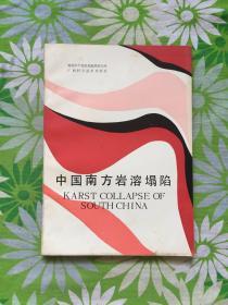 中国南方岩溶塌陷