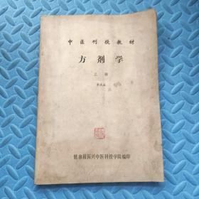 中医刊授教材:方剂学(上)