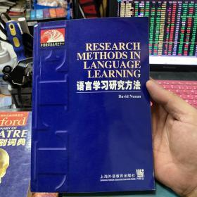 语言学习研究方法