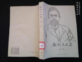 契诃夫文集(第十一卷)