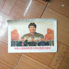 中国人民解放军是毛泽东思想大学校(32开)