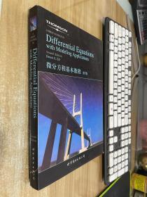 微分方程基本教程(第七版)(英文版)
