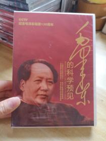 毛泽东的科学预见 DVD  4片装 全新未拆封
