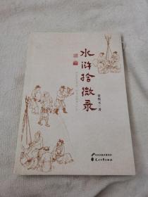 水浒拾微录(签赠本)