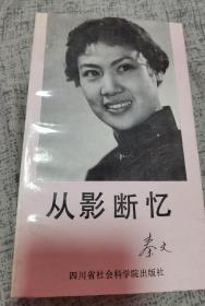 著名影星秦文(1928年4月1日—2008年11月7日)签名盖章本《从影断忆》从影几十年来,塑造了数十个银幕形象,如《为了和平》中的万方、《母亲》中的颜佳、《上海姑娘》中的淑芬、《飞越天险》中的徐瑞、《悬崖》中的方晴、《青春之歌》中的王晓燕、《春暖花开》中的佩珍、《停战以后》中的谢梅初、《千万不要忘记》中的姚玉娟、《天骄》中的叶积等。