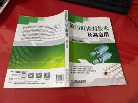 液压缸密封技术及其应用(2016年1版1印,边角磨损,仔细看图)