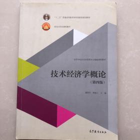 技术经济学概论(第4版)