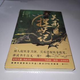 吴承恩捉妖记.下