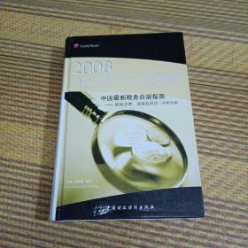 2008中国最新税务合规指南:税收法律法规及评注(中英文版)