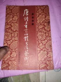 诗三百首四体书法艺术(一)