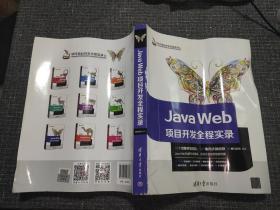 JavaWeb项目开发全程实录(软件项目开发全程实录) 【书整体有弯痕,阅读无碍,品见图】
