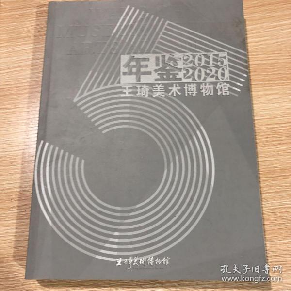 王琦美术博物馆年鉴2015-2020