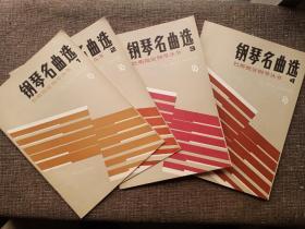 钢琴名曲选 1、2、3、4集合售【品好如新,直板直角】