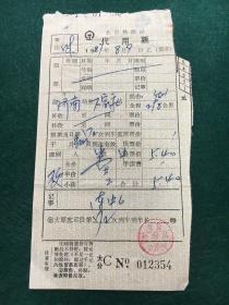 火车票收藏:火车票代用票,济南—石家庄(1987.8.9)