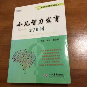 小儿智力发育270问/常见病健康管理答疑丛书 缺一页