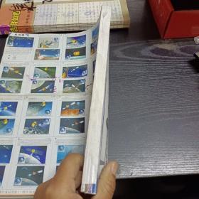 集邮2010/5-8合订本
