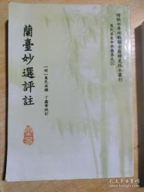 兰台妙选评注(高清版)