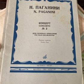 帕格尼尼:第二小提琴协奏曲A0075