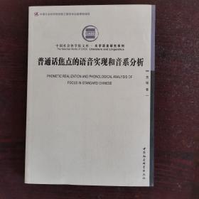 中国社会科学院文库·文学语言研究系列:普通话焦点的语音实现和音系分析(英文版)