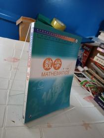 中国政府奖学金生专用教材:数学