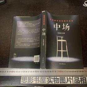 中场陈晓峰导演戏剧作品集