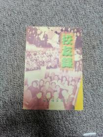 辽宁省实验中学校友录
