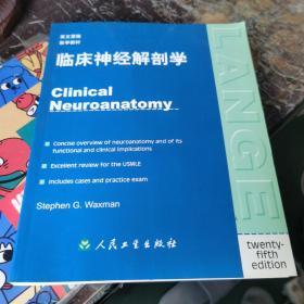 临床神经解剖学 英文版